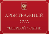 Арбитражный суд г. Владикавказа республики Северная Осетия-Алания