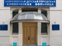 Детская городская Морозовская больница